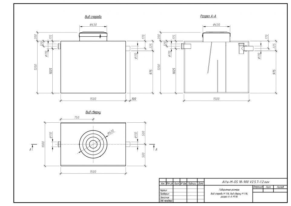 Чертеж на жироуловитель Alta-M-OS 18-900, эскиз